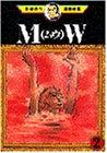MW(ムウ) (2) (手塚治虫漫画全集 (302))
