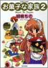 お菓子な家族 2 (バンブー・コミックス)