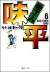 包丁人味平 6 (集英社文庫—コミック版)