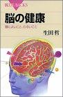 脳の健康―頭によいこと、わるいこと (ブルーバックス)