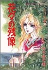 """花々の残像 (プリンセスコミックス―シリーズ""""斎"""")"""