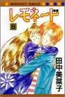 レモネード 8 (マーガレットコミックス)