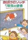 おばけのソッチ1年生のまき (ポプラ社の小さな童話 39 角野栄子の小さなおばけシリーズ)