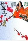 枕草子 (少年少女古典文学館 第4巻)