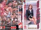 [永咲紗弥] 新任女教師8 [VHS]