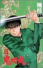 鬼切丸 6 (少年サンデーコミックス)