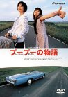 プープーの物語 [DVD]