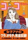 コッコちゃん 2 (モーニングKC)
