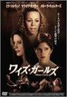 ワイズ・ガールズ [DVD]