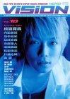 ヒーローヴィジョン vol.10 (ソノラマMOOK)
