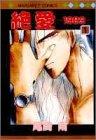 絶愛 1―1989 (1) (マーガレットコミックス)