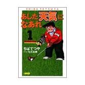 あした天気になあれ―東太平洋オープン編 (1) (ホーム社漫画文庫)