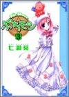 ぷちモン 3―Petit Monster (ヤングジャンプコミックス)