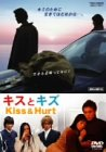 キスとキズ[DVD]