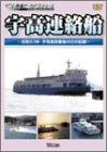 宇高連絡船 [DVD]