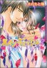 メインディッシュ 2 (2) (DARIA COMICS)