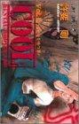 COOL 1 (ジャンプコミックス)