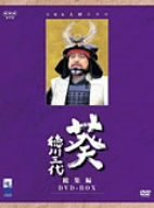NHK大河ドラマ 葵 徳川三代 総集編DVD-BOX