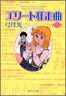 エリート狂走曲 1 (集英社文庫―コミック版)