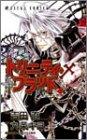 トリニティ・ブラッド 1 (1) (あすかコミックス)