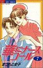 華にナースコール 7 (ジュディーコミックス)
