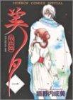 吸血姫美夕 1 (ホラーコミックス)