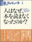 【ひとはなぜ、本を読まなくなったのか?】