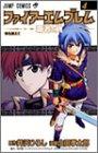 ファイアーエムブレム~覇者の剣 4 (ジャンプコミックス)