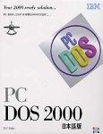 PC DOS 2000 日本語版