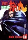 """""""殺医""""ドクター蘭丸 8 (ヤングジャンプコミックス)"""
