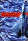 エースコンバット04 シャッタードスカイ オフィシャルガイドブック
