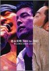徳永英明 2001 to 2003 僕らの夢は今始まったばかり [DVD]
