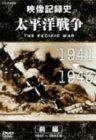 NHKスペシャル 太平洋戦争 前編