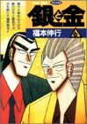 銀と金—恐怖の財テク地獄変 (6) (アクションコミックス・ピザッツ)