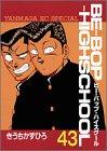 BE―BOP―HIGHSCHOOL(43) (ヤンマガKCスペシャル)