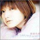 サヨナラのLOVE SONG (初回限定盤)