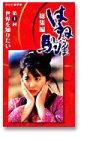 はね駒 総集編 全5巻セット [VHS]