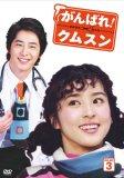 がんばれ!クムスン DVD-BOX 3