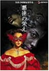 悪徳の栄え [DVD]