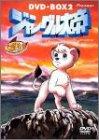 ジャングル大帝(新) DVD-BOX 2
