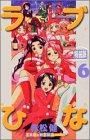 ラブひな IRO-HINA version(6) (KCデラックス 週刊少年マガジン)