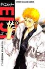 サイコメトラーEIJI (10) (講談社コミックス―Shonen magazine comics (2521巻))