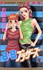 B×Bブラザーズ 3 (マーガレットコミックス)