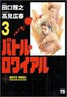 バトル・ロワイアル (3)