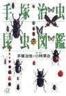 手塚治虫 昆虫図鑑 (講談社プラスアルファ文庫)