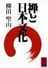 「禅と日本文化 」(講談社学術文庫 (707))