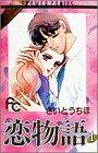 恋物語 (1) (別コミフラワーコミックス)