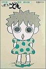 ���ޤɤ��Τ��ɤ� (4) (Big spirits comics)