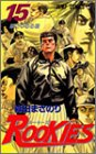 ROOKIES (15) (ジャンプ・コミックス)森田 まさのり
