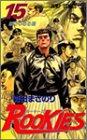 ROOKIES (15) (ジャンプ・コミックス)